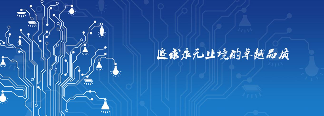 上海人民成套电器厂